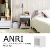 【送料無料】ANRI(アンリ)サイドテーブル ナイトテーブル(40cm幅)WH