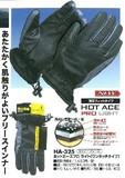 防寒防水インナーフリース手袋ホットエースプロライト<ウォーマー・バイク・グローブ・保温・通勤・通学>