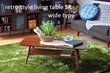 【送料無料】<レトロスタイル>リビングワイド棚付テーブルSR