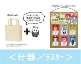 ■【テスター・販促品】バッグクリップ