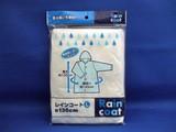 レインコートL CMR-7【雨具】