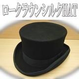 ★秋冬新作♪ フエルトロークラウン シルクHAT    14216