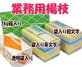 【楊枝】業務用楊枝 袋入英文/袋入和文/透明袋入/1kg箱入