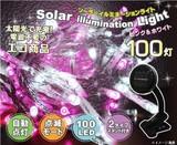 【値下げ品】電気代ゼロ♪ ソーラーイルミネーションライト LED100灯<ピンク&ホワイト>