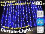 【LEDイルミネーション】<値下げ品>☆安定のAC電源☆ イルミネーションLEDカーテンライト 2×2m 480灯