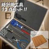 木箱入り時計工具 13点セット