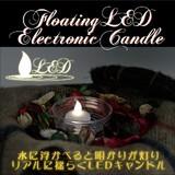 防水LEDフローティングキャンドル12個セット