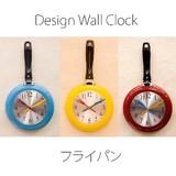 【壁掛時計】デザインウォールクロック[フライパン]