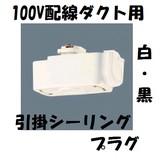 100V配線ダクト用 引掛シーリングプラグ<ホワイト・ブラック・店舗・照明・ライト・ペンダントライト>