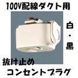 100V配線ダクト用 抜け止めコンセントプラグ<ホワイト・ブラック・店舗・照明・ライト・装飾・LED・省エネ>