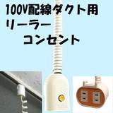 100V配線ダクト用 リーラーコンセント<店舗・照明・ライト・コンセント・プラグ・カールコード>