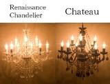 【要問い合せ】シャンデリア[Chateau シャトー]【9灯】