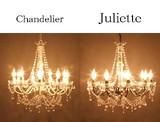 【要問い合わせ】シャンデリア[Juliette ジュリエット]【9灯】