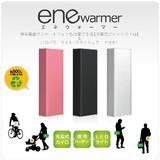 充電式カイロ+携帯バッテリ5200mAh+LEDパワーライト【enewarmerエネウォーマー】あったかいグッズ
