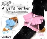ワンちゃんの可愛さUP♪ 犬用天使の羽根<ハーネス+リード付き>