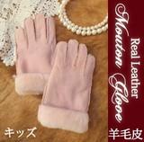 ムートン本革手袋キッズタイプ*ライトカラー*アソート【PetitLion】ハンドメイド