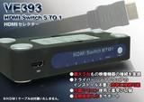 5ポート HDMIセレクター VE393