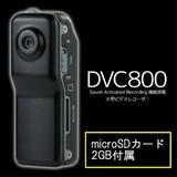 CICONIA DVC800 小型デジタルビデオレコーダー