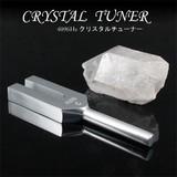 天然石 クリスタルチューナー(音叉)4096HZブラジル産水晶ポイント付【FOREST 天然石 パワーストーン】