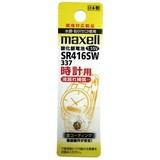 ■乾電池■【長時間安定電圧・酸化銀電池◆】マクセル 時計用ボタン電池SRシリーズ【Maxell】