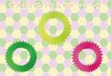 ★カラフルリング★トゲトゲのリングTOY☆カラフルシリーズ