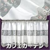 ★大創業祭特価★カフェカーテン/花柄/ファブリック/レース