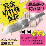 メルペール おしゃれなねこ(猫)デザインのネコ三徳包丁【オールステンレス】