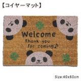 【定番商品】人気のトリオシリーズにパンダ柄入荷♪(コイヤーマット)