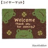 【定番商品】人気のトリオシリーズ!3匹のカエルと四つ葉のクローバー♪(コイヤーマット)