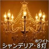 ★大決算SALE★【再入荷】SAお手軽シャンデリア|プリンセス・ホワイトお手軽シャンデリア 8灯