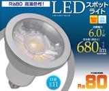 <LED電球・蛍光灯>売れ筋電球No.1! JDRφ50 ハロゲンランプ60W型対応 LEDスポットライト6W 口金E11