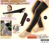 【日本製】発熱繊維のびのびレッグウォーマー