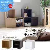 【直送可】【送料無料】キューブボックス ナチュラルカラータイプ 9種