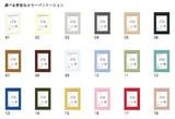 豊富なカラーバリエーションを揃えた手軽に使える【Easy Paper Frame】 A5/ポストカード対応サイズ