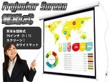 【SIS卸】◆即納◆会議/授業用◆ホームシアター/プロジェクター用◆電動スクリーン◆