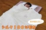 【直送可】【日本製 毛布】シルク100%刺繍入り毛布