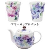 ■美濃焼 花工房フリーカップ&ポット単品