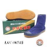 【先丸マジック】農作業/畑仕事/ワーク/職人/アサヒ横綱/NINJA BOOTS