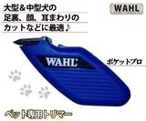大型&中型犬用トリマー♪ ★ポケットプロ(ペット用) 9961-530★