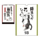 <ノベルティグッズ>元気の出る猫語録日めくり(万年カレンダー)