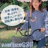 サイクル傘スタンド 木かげ 010622