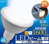 <LED電球・蛍光灯>売れ筋品! PAR38   ビーム球150W型相当 防水防塵IP65相当 屋外屋内兼用 口金E26