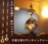 幸運天使のサンキャッチャー【FOREST 天然石 パワーストーン】