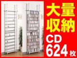 【直送可能/送料無料/日本製】スチール製ツッパリCDラック<ネジを1本も使わない組立家具>