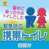 【災害時】【ドライブ】【アウトドア】緊急時の携帯トイレ 8回分 ABO-208