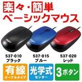 【特価】ドライバー不要 USBポートに簡単接続!簡単・楽々 ベーシックマウス ブラック/ブルー/レッド