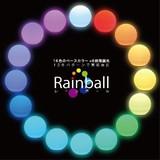 リモコン付・LEDカラーライト・【レインボール】Rainball