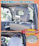 車内で背中にしわをつけない♪ ★コートハンガー★
