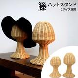 【帽子ディスプレイ用】【2サイズ展開】籐の帽子スタンド