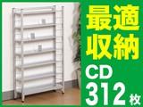 【直送可能/送料無料/日本製】スチール製CDラックハーフタイプ<ネジを1本も使わない組立家具>